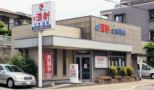 株式会社酒新土地建物